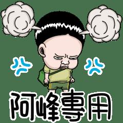 阿峰專用大字貼!
