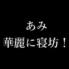 """Japan name """"AMI"""" typewrter Sticker"""