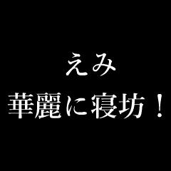 """Japan name """"EMI"""" typewrter Sticker"""