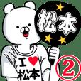 【松本】超好きスタンプ2