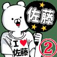 【佐藤】超好きスタンプ2