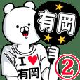 【有岡】超好きスタンプ2
