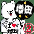 【増田】超好きスタンプ2