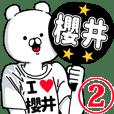 【櫻井】超好きスタンプ2