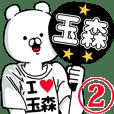【玉森】超好きスタンプ2