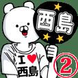 【西島】超好きスタンプ2