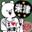 【米津】超好きスタンプ2