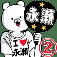 【永瀬】超好きスタンプ2