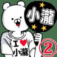 【小瀧】超好きスタンプ2