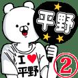 【平野】超好きスタンプ2