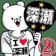 【深瀬】超好きスタンプ2