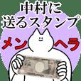 中村に送るスタンプ【メンヘラver.】
