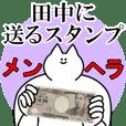 田中に送るスタンプ【メンヘラver.】