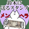 鈴木に送るスタンプ【メンヘラver.】