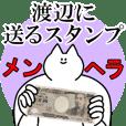 渡辺に送るスタンプ【メンヘラver.】