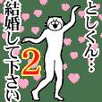 Send to Toshikun 2