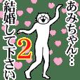 【あみちゃん】に送るスタンプ 2