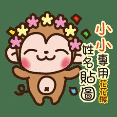 「小小專用」花花猴姓名互動貼圖