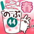 【のぶ】専用44<春>