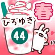 【ひろゆき】専用44<春>