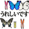 Butterfly honorifics