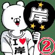 【岸】超好きスタンプ2