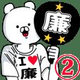 【廉】超好きスタンプ2