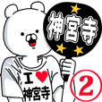 【神宮寺】超好きスタンプ2