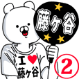 【藤ヶ谷】超好きスタンプ2