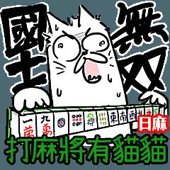 打麻將有貓貓(日麻)