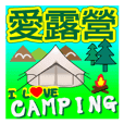 I LOVE GO Camping-part 1