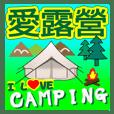 就愛露營趣 GO Camping -part1