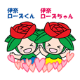Ina Rose-chan and Ina Rose-kun