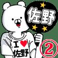 【佐野】超好きスタンプ2