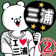 【三浦】超好きスタンプ2