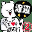 【渡辺】超好きスタンプ2