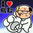 因幡の白おやじ❗【鳥取弁編】