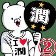 【潤】超好きスタンプ2