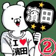 【濱田】超好きスタンプ2