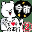 【今市】超好きスタンプ2