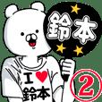 【鈴本】超好きスタンプ2