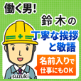 [SUZUKI] Polite greeting._Worker