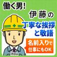 [伊藤様用]★働く男の丁寧敬語挨拶!建設系
