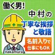 [NAKAMURA] Polite greeting._Worker