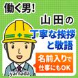 [山田様用]★働く男の丁寧敬語挨拶!建設系