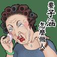 麻吉麻吉-子涵