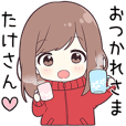 Take san hira