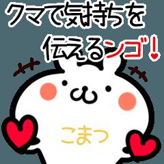 Komatsu kimochi tutaerungo