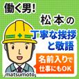 [MATSUMOTO] Polite greeting._Worker