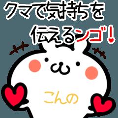 Konno kimochi tutaerungo